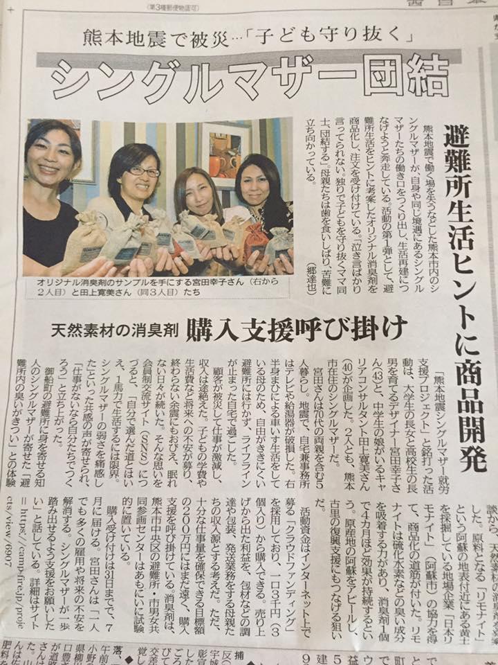西日本新聞取材1回目