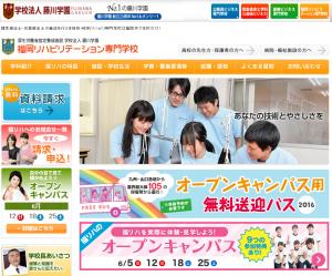 FireShot Capture 169 - 理学療法士 作業療法士 専門学校|福岡リハビリテーション専門学校 - http___www.ebc.ac.jp_reha_