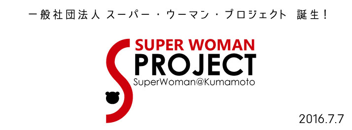 社団法人スーパー・ウーマン誕生イベント